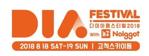 [위클리스마트] '아시아 최대 창작자 축제' 다이아페스티벌 개막