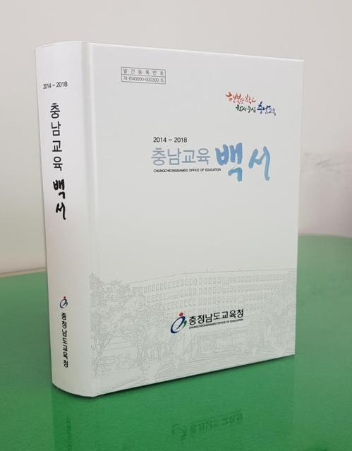 '충남교육 성과와 전망'…충남교육 백서 발간