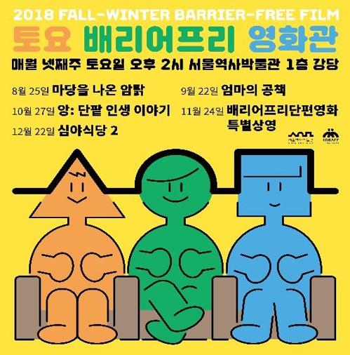매월 넷째 토요일, 서울역사박물관은 '배리어프리 영화관'