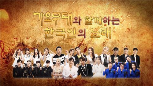 KBS '불후의 명곡', '가요무대' 특집 방송