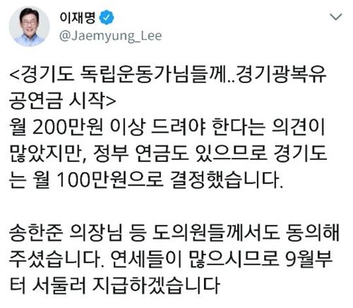 경기도, 항일애국지사 10명에 월 100만원 광복유공연금