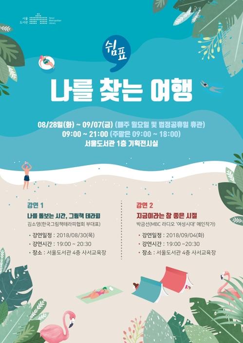여름의 끝자락, 서울도서관에서 '나'를 돌아보세요
