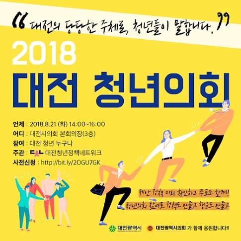 '청년 문제 스스로 해결'…21일 대전 청년의회 열려