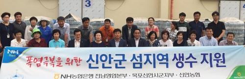 농협은행 전남본부, 신안 섬 폭염극복 생수 지원