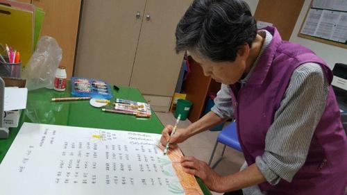 70대 만학도의 '어린 시절 나의 꿈'…전국문해 시화전 우수상