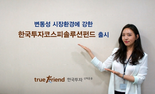 [증시신상품] 한국운용 '한국투자코스피솔루션펀드'