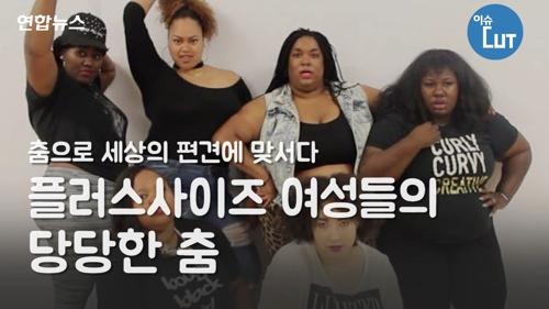 [이슈 컷] 춤으로 세상의 편견에 맞서다…플러스사이즈 여성들의 당당한 춤
