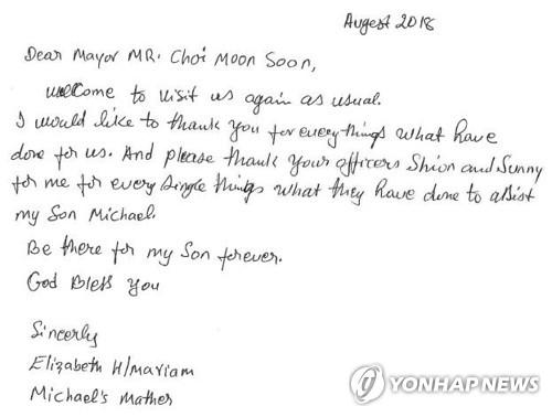 에티오피아 장학생 어머니가 최문순 화천군수에 보낸 편지