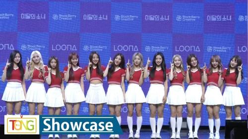 """[영상] 이달의 소녀 """"완전체 데뷔 벅차고 떨린다"""""""