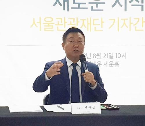 이재성 서울관광재단 대표