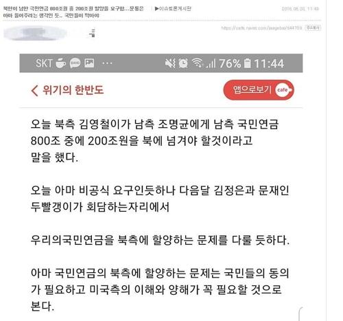 국민연금으로 북한을 지원한다는 주장의 게시글
