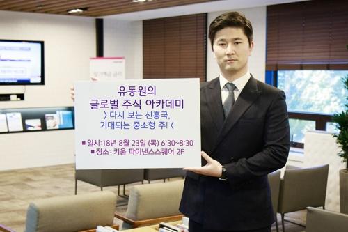 [게시판] 키움증권, 23일 글로벌 주식 아카데미