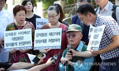 '재판거래' 양승태 대법 규탄