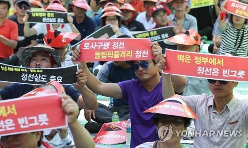 가리왕산 올림픽 알파인 경기장 복원 반대