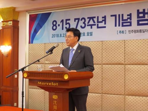 中 선양서 범민족평화포럼 개막…남북·해외동포전문가 참여