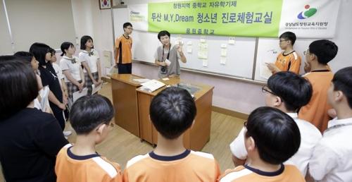 """""""미래 설계 돕는다""""…두산중 4년째 청소년 진로체험단 운영"""