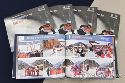 2018 동계올림픽 열정의 순간