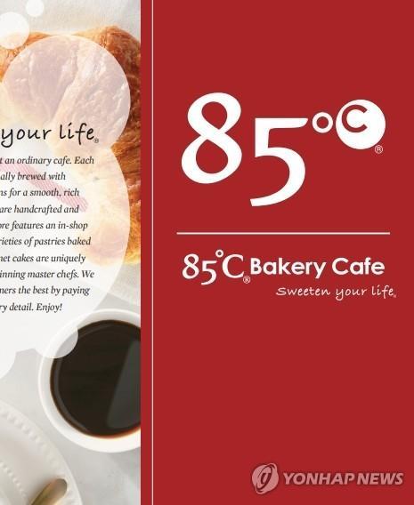 대만의 커피 체인 85℃[연합뉴스 자료사진]