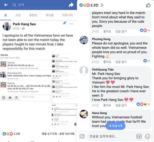 져서 미안하다는 박항서의 말에 베트남팬들 응원글로 화답
