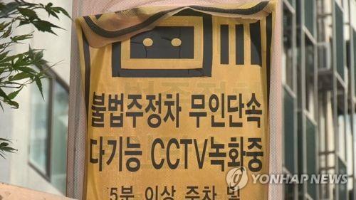불법 주정차 단속 카메라[연합뉴스 TV 제공]