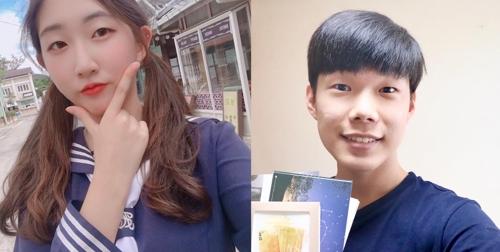 안동대 오유진(왼쪽)씨와 안양대 이준혁씨.[반크 제공]