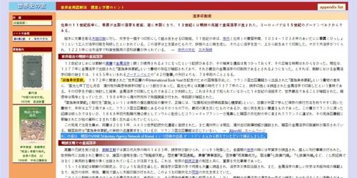 시정된 '세계 역사의 창'(世界史の窓·www.y-history.net) 사이트