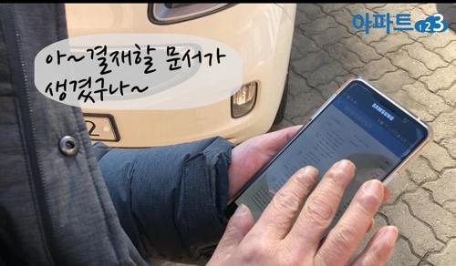 서울시 '전자결재 문서행정서비스'로 결재하는 아파트 입주자대표