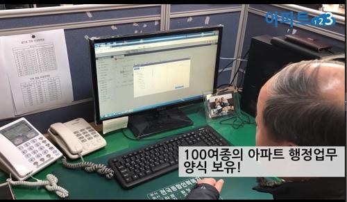 서울시 '전자결재 문서행정서비스'를 사용하는 아파트 관리사무소 직원