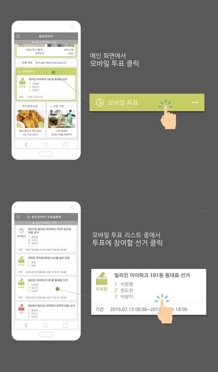 아파트 온라인 투표 [빌리진아이 제공]