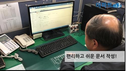 서울시 전자결재 문서행정서비스