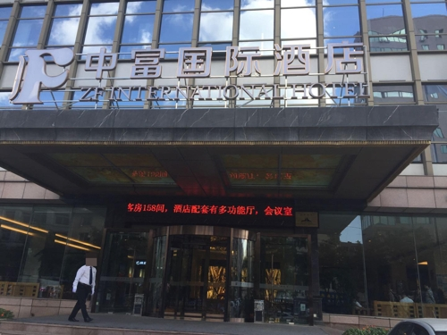 북중합작 칠보산호텔에서 개명한 중국 선양 중푸국제호텔