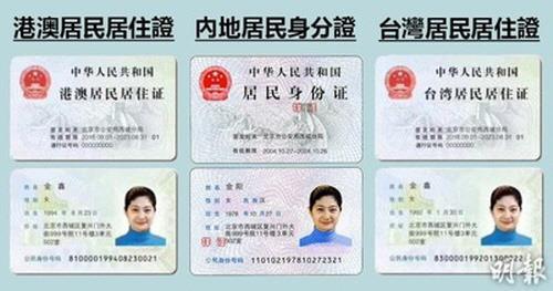 중국인 신분증(가운데), 대만인 중국 거주증(오른쪽)[대만 ETtoday 캡처]