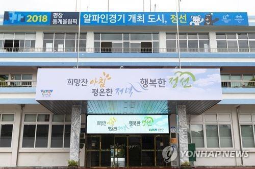 정선군 청사[연합뉴스 자료사진]