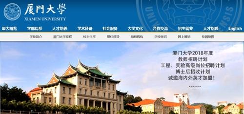 중국 샤먼대학 홈페이지