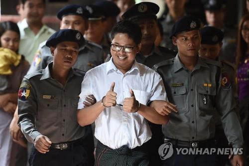 징역 7년 중형을 선고받은 로이터 통신 와 론 기자[AFP=연합뉴스]