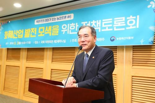 이개호 농식품부 장관, 화훼산업 발전 정책토론회 참석