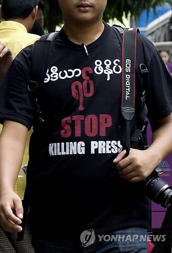 언론 탄압 항의하는 미얀마 기자들[epa=연합뉴스 자료사진]