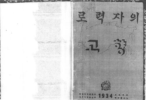 1934년 연해주에서 발간된 문예지 '로력자의 고향' 1호 표지
