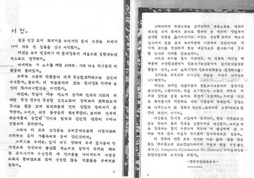 1934년 연해주에서 발간된 문예지 '로력자의 고향' 본문