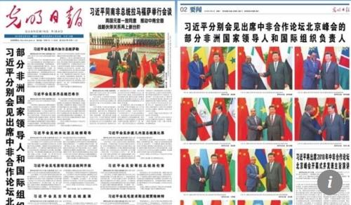 중국 광명일보의 3일자 1, 2면
