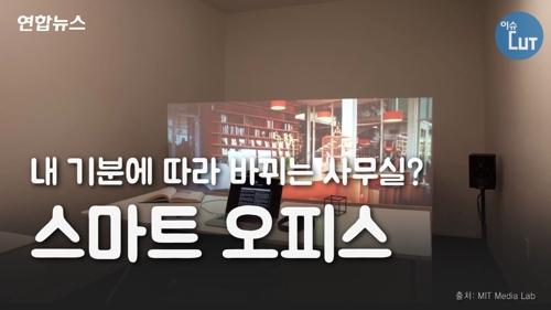 [이슈 컷] 내 기분에 따라 바뀌는 사무실?…스마트 오피스