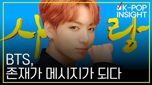 [K-POP인사이트] 방탄소년단, 존재가 메시지가 되다