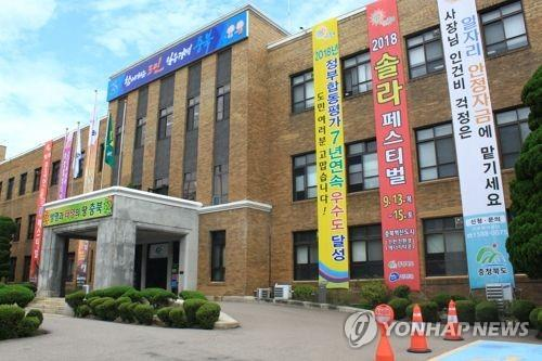 충북도청 [연합뉴스 자료사진]