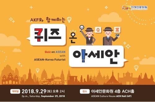 부산 아세안문화원, 29일 아세안 학생 퀴즈 대회 개최