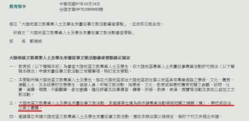 2008년 교육부령[대만 교육부 캡처]