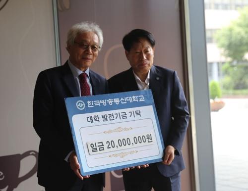 아시아발전재단, 방송대에 발전기금 기탁