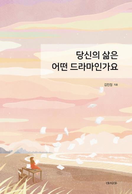 [아시아 제공]