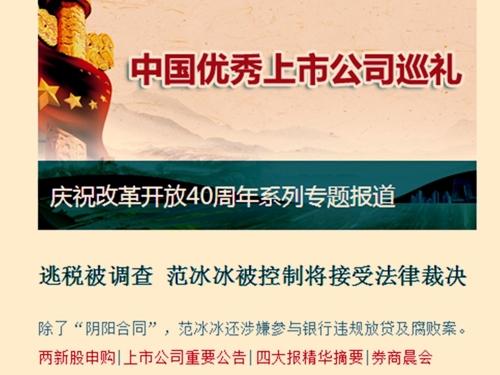 판빙빙 사법처리 보도한 중국증권일보 화면 캡처 [둬웨이 홈페이지]