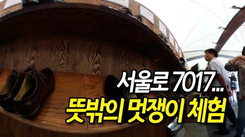 [VR] 서울로에서 만난 '뜻밖의 멋쟁이' 체험