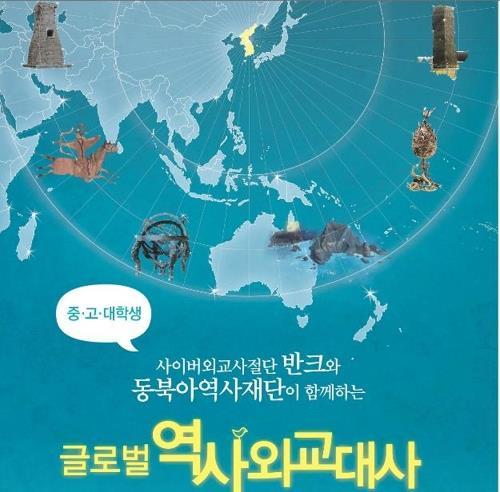 반크의 글로벌 역사 외교대사 모집 광고